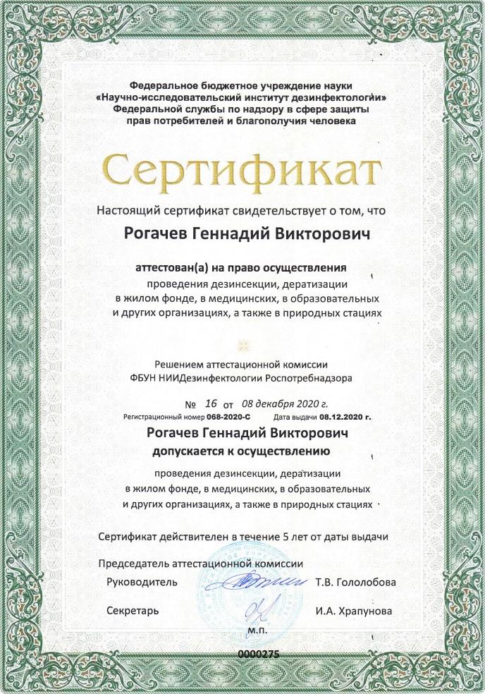 сертификат дезинсекция и дератизация