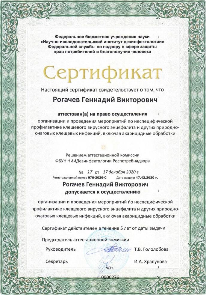 Сертификат клещевой энцифалит